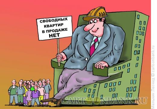 Карикатура: новых квартир нет, Мельник Леонид