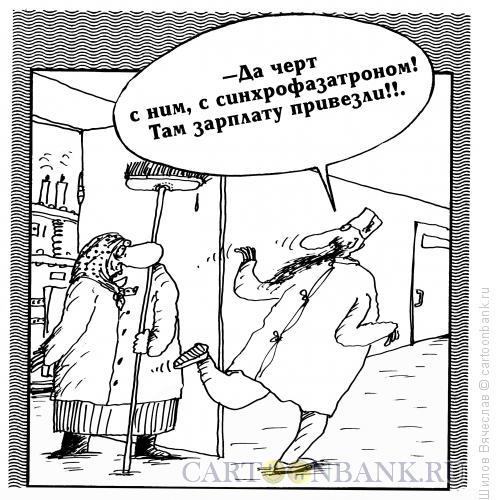 Карикатура: Синхрофазатрон, Шилов Вячеслав