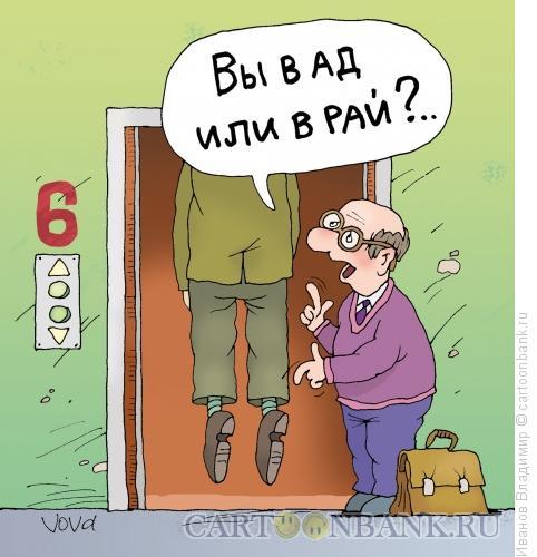 Карикатура: В рай или ад, Иванов Владимир