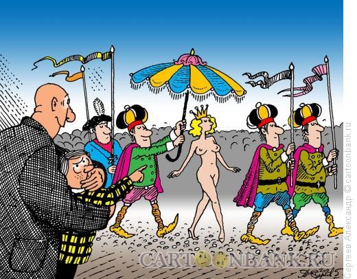 Карикатура: А королева-то голая!, Сергеев Александр