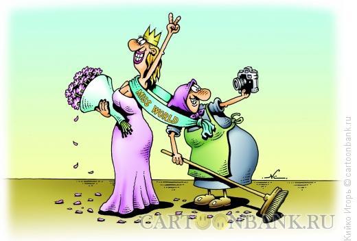 Карикатура: Мисс мира, Кийко Игорь