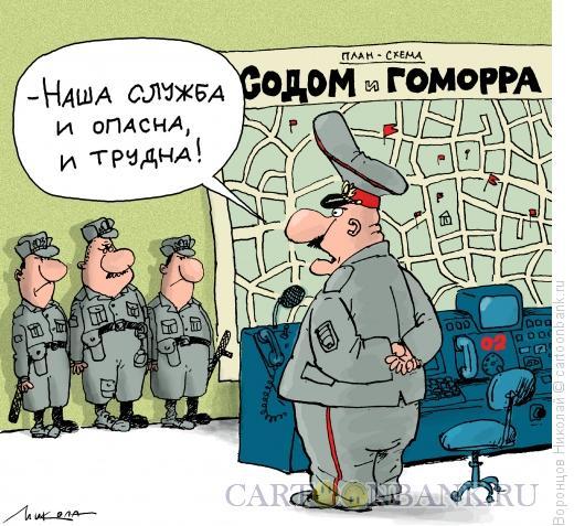 Карикатура: Служба, Воронцов Николай