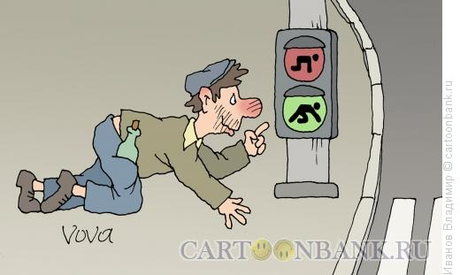 Карикатура: Стойте - ползите, Иванов Владимир