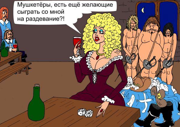 Карикатура: Три мушкетёра, Валерий Каненков