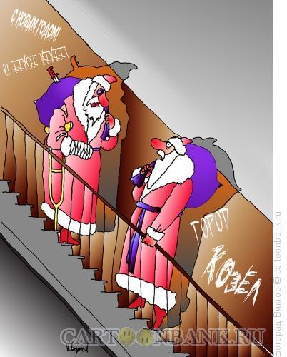 Карикатура: Встреча двух дедов Морозов, Богорад Виктор