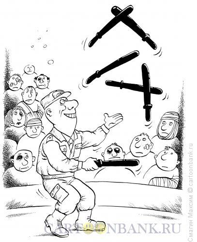 Карикатура: Жонглер из органов, Смагин Максим