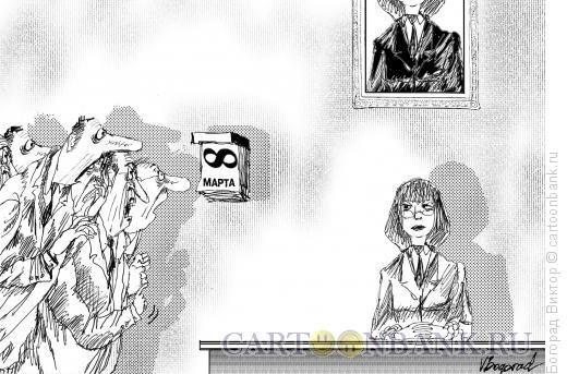 Карикатура: Начальник-женщина, Богорад Виктор