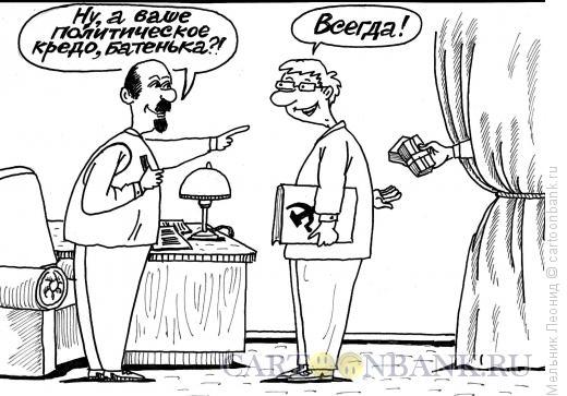 Карикатура: Политические игры, Мельник Леонид