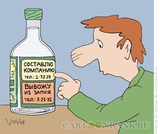 Карикатура: Реклама на бутылке, Иванов Владимир