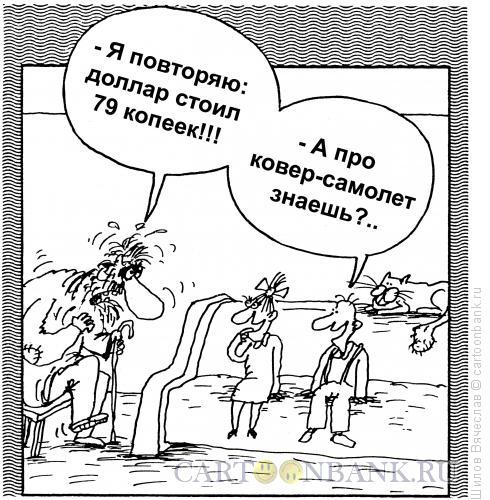 Карикатура: Древняя сказка, Шилов Вячеслав