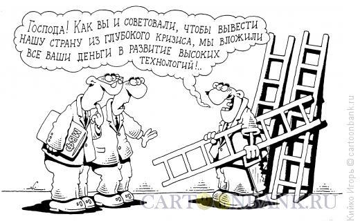 Карикатура: Высокие технологии, Кийко Игорь