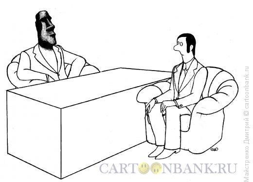 Карикатура: Бюрократ с острова Пасхи, Майстренко Дмитрий