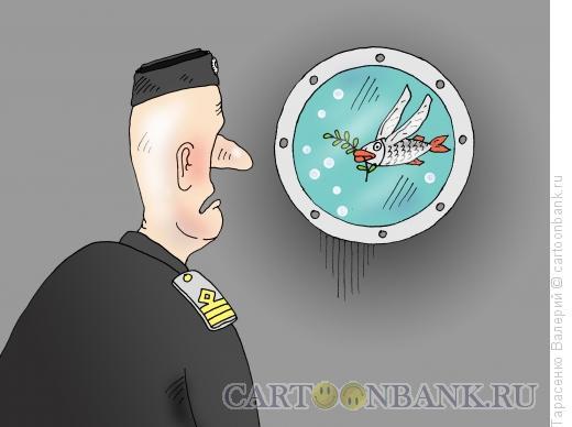 Карикатура: Капитан подлодки, Тарасенко Валерий