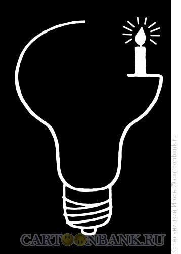 Карикатура: Лампочка и свеча, Копельницкий Игорь