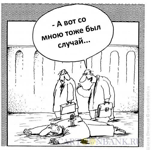 Карикатура: Навеяло, Шилов Вячеслав