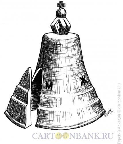 Карикатура: царь-колокол, Гурский Аркадий