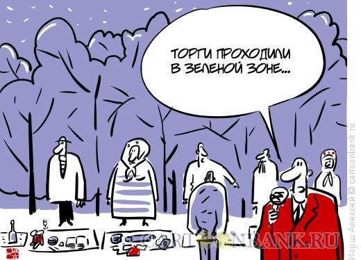 Карикатура: Торги на блошином рынке, Иорш Алексей