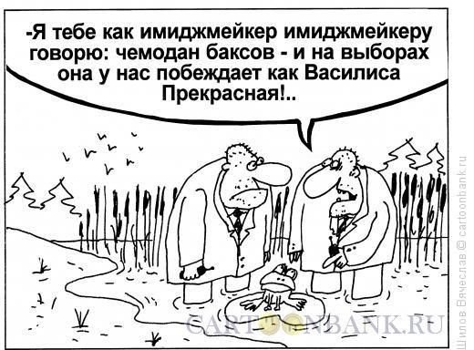 Карикатура: Василиса, Шилов Вячеслав