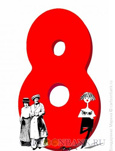 Карикатура: 8 марта для Клары и Розы, Бондаренко Марина