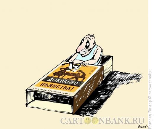 Карикатура: Кровать в коробке спичек, Богорад Виктор