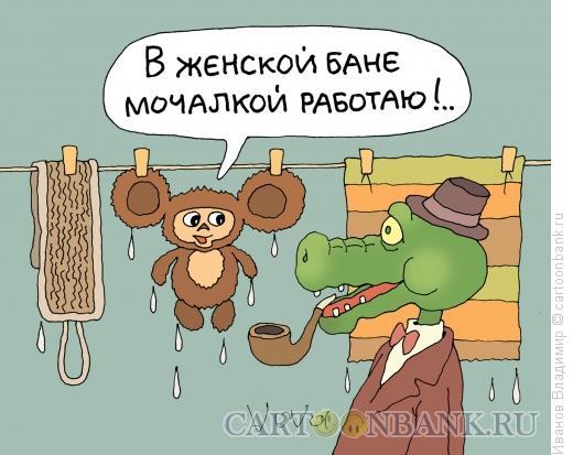 Карикатура: Чебурашка в бане, Иванов Владимир