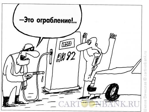 http://www.anekdot.ru/i/caricatures/normal/16/4/1/ograblenie.jpg