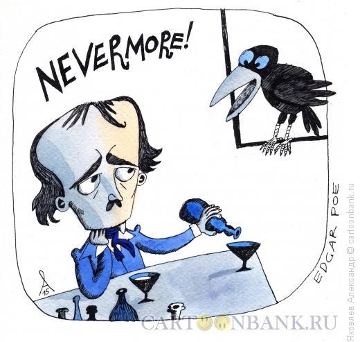 Карикатура: Эдгар По, Яковлев Александр