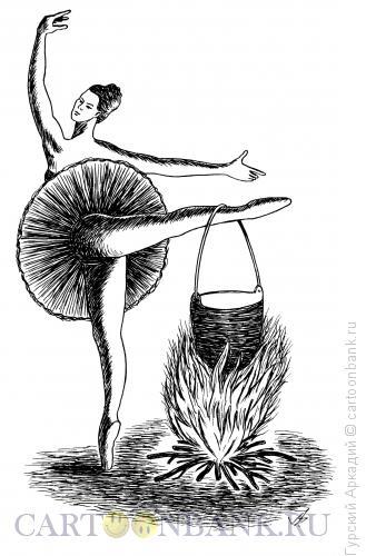 Карикатура: Балерина у костра, Гурский Аркадий