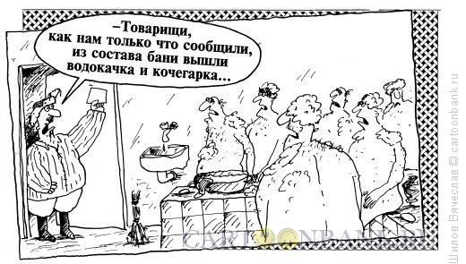 Карикатура: Баня, Шилов Вячеслав