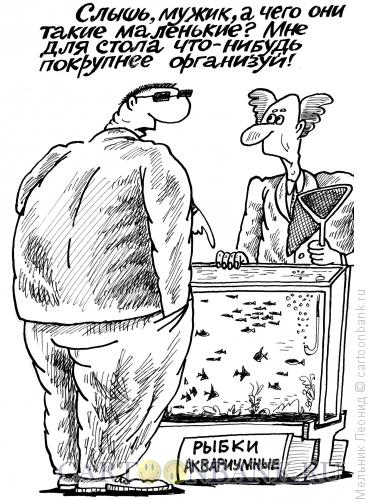 Карикатура: Рыбки, Мельник Леонид