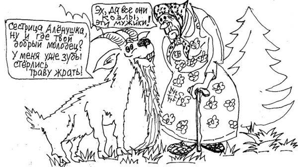 Карикатура: Сестрица Аленушка 20 лет спустя, axelbant