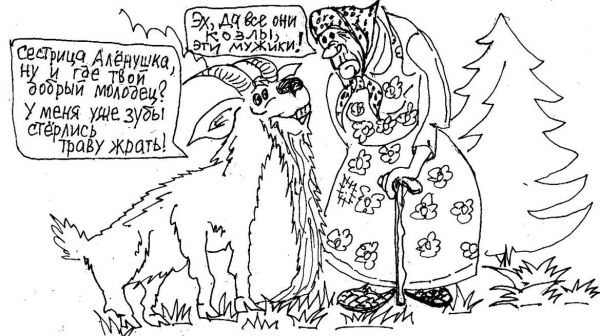 Карикатура: Сестрица Аленушка 20 лет спустя
