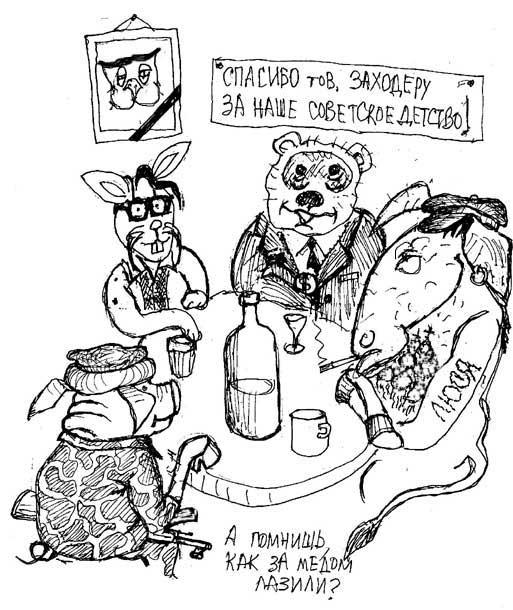 Карикатура: Винни Пух и все-все 20 лет спустя