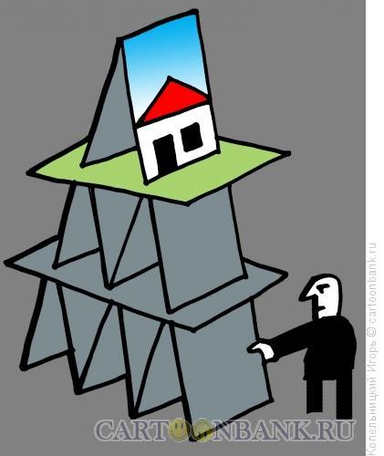 Карикатура: Карточный домик, Копельницкий Игорь