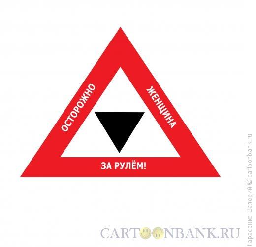 Карикатура: Нужный знак, Тарасенко Валерий