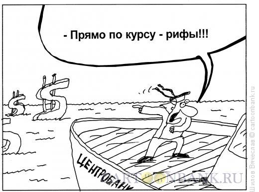 Карикатура: Рифы, Шилов Вячеслав