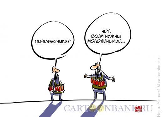 Карикатура: Отказ, Иорш Алексей