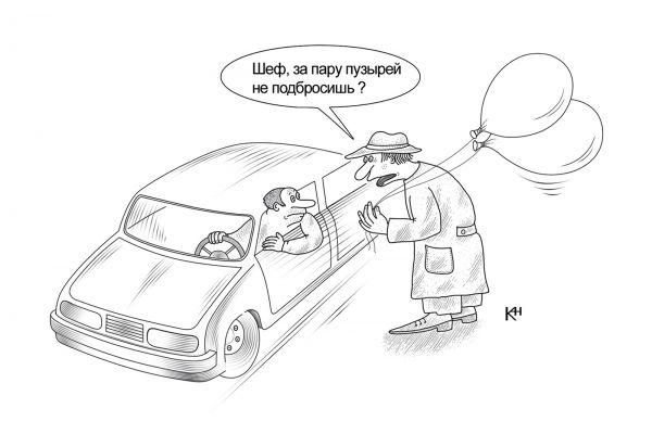 Карикатура: Пара пузырей, Александр Кузнецов