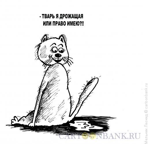 Карикатура: Пошли все на!.., Мельник Леонид