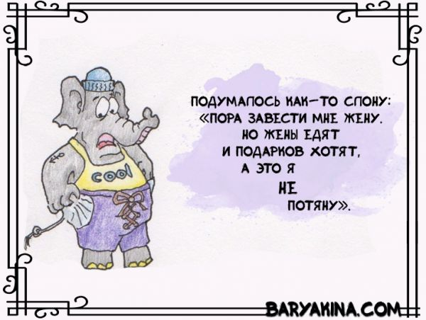 Карикатура: Стишки о бедном женихе, Эльвира Барякина