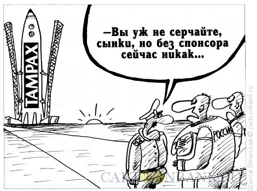 Карикатура: Тампон, Шилов Вячеслав