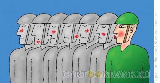 Карикатура: Армия любви, Тарасенко Валерий