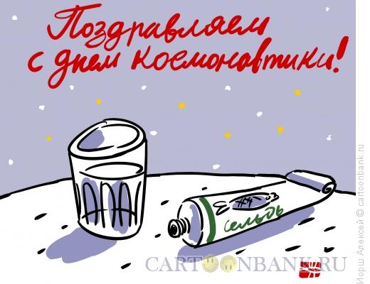 Карикатура: День Космонавтики, Иорш Алексей