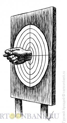 Карикатура: мишень-фига, Гурский Аркадий