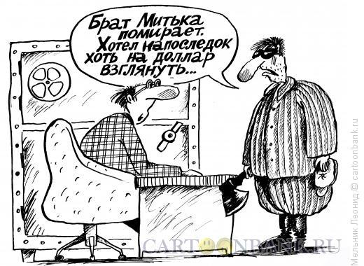Карикатура: Предлог, Мельник Леонид