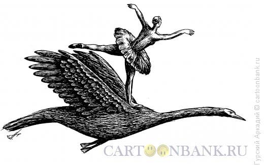 Карикатура: балерина в полёте, Гурский Аркадий