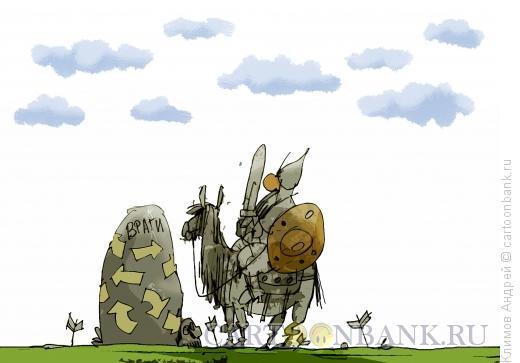 Карикатура: Богатырь, Климов Андрей