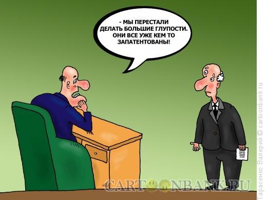 Карикатура: Большая глупость, Тарасенко Валерий