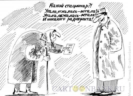 Карикатура: Суперрецепт, Мельник Леонид