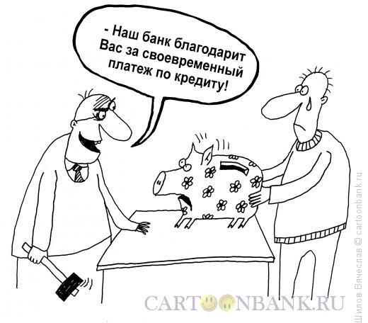 Карикатура: Возврат кредита, Шилов Вячеслав